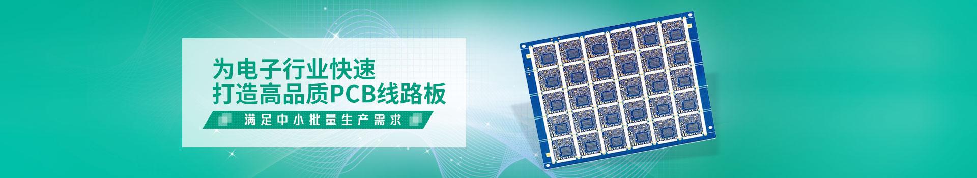 金倍克一直为电子行业快速打造高品质PCB线路板