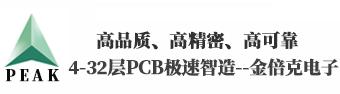 深圳市金倍克电子有限公司